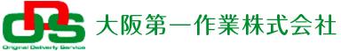 大阪第一作業株式会社